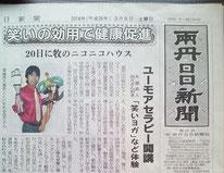 両丹日日新聞記事