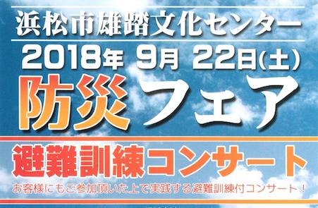 9/22浜松市雄踏文化センター防災フェアに津波シェルター出展