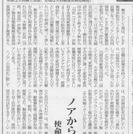 津波シェルター<ノア>投資詐欺事件記事01