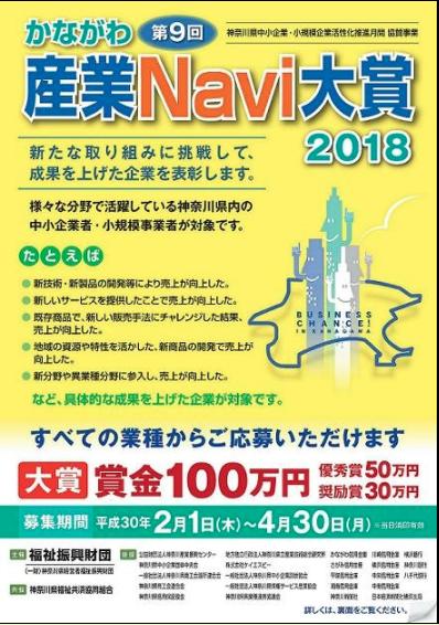 「かながわ産業Navi大賞2018」で奨励賞を受賞のチラシ