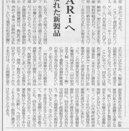 津波シェルター<ノア>投資詐欺事件記事03