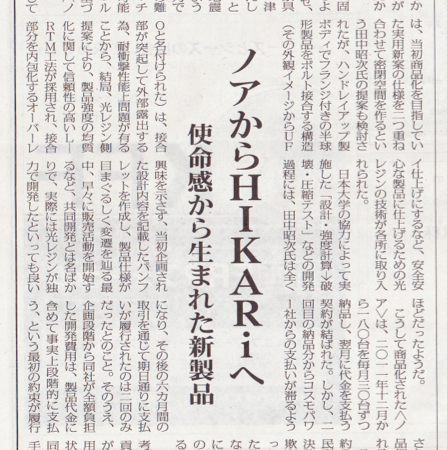 津波シェルター<ノア>投資詐欺事件記事02