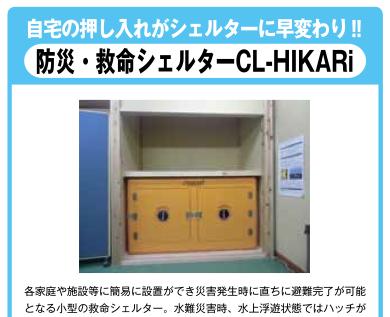 防災シェルターCL-HIKARiライフサポートフェア