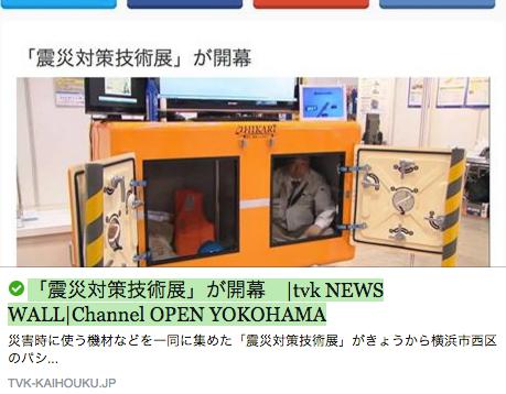 テレビ神奈川ニュースで地震津波シェルターCLヒカリが紹介
