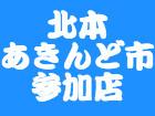 北本あきんど市参加店を北本Style.comで検索