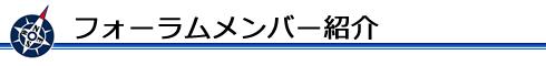 フォーラムメンバー紹介