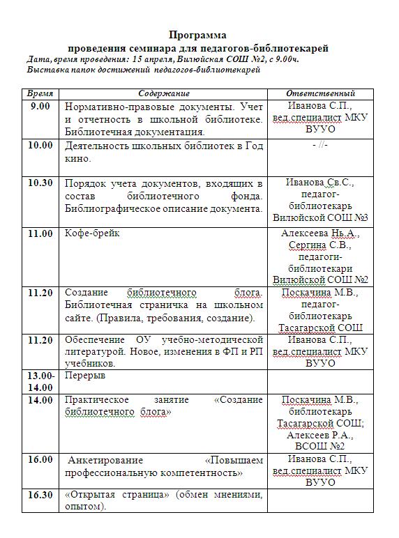 Апрельский семинар