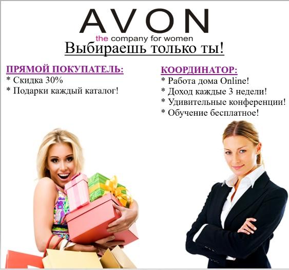 Стать представителем эйвон через интернет официальный сайт косметика aura купить
