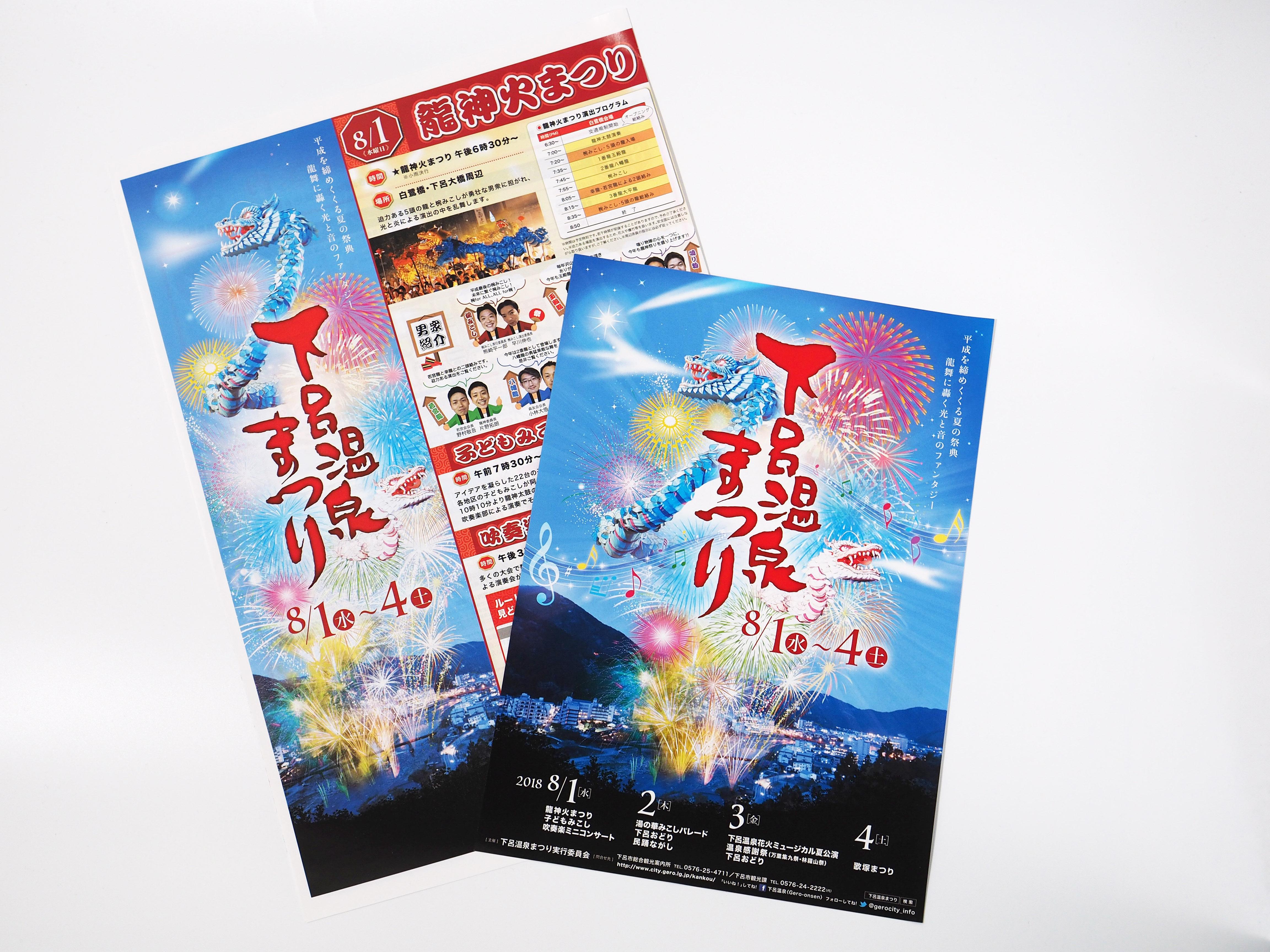 イベント関連印刷物