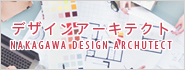 NAKAGAWAデザインアーキテクト公式HP