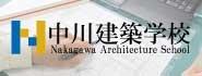 中川建築学校公式HP