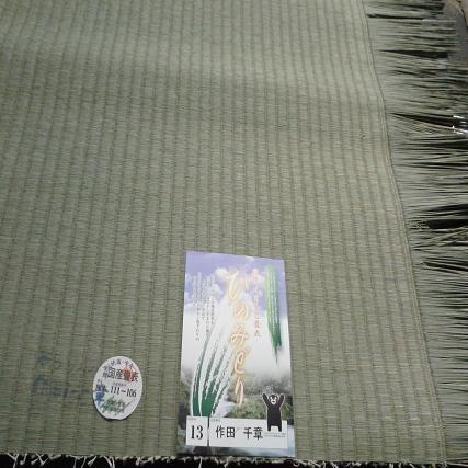 使用した国産畳表 ひのみどり 畳表生産者 作田千章