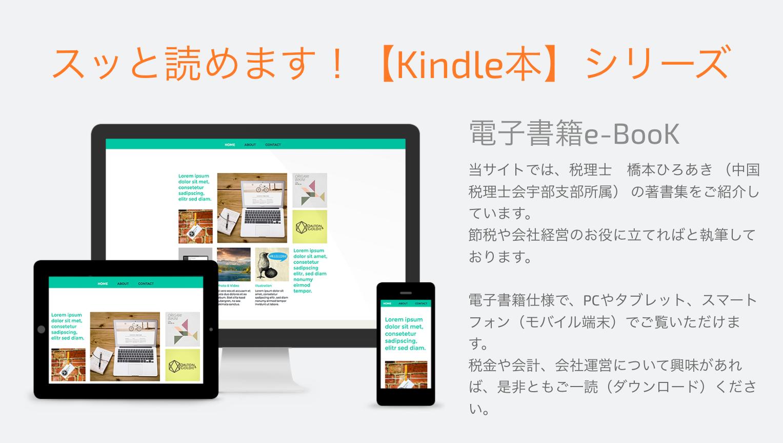 eBookサイト