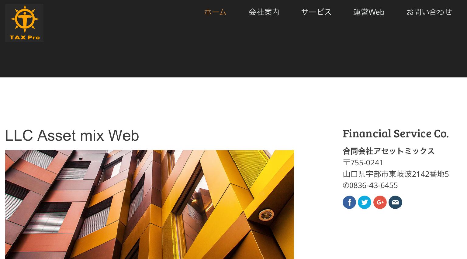 グループ法人サイト