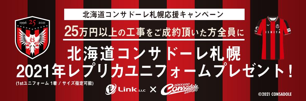 北海道コンサドーレ札幌応援キャンペーン