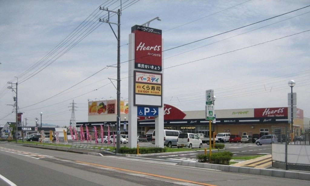 県民生協「ハーツ武生店」がOPENしています。