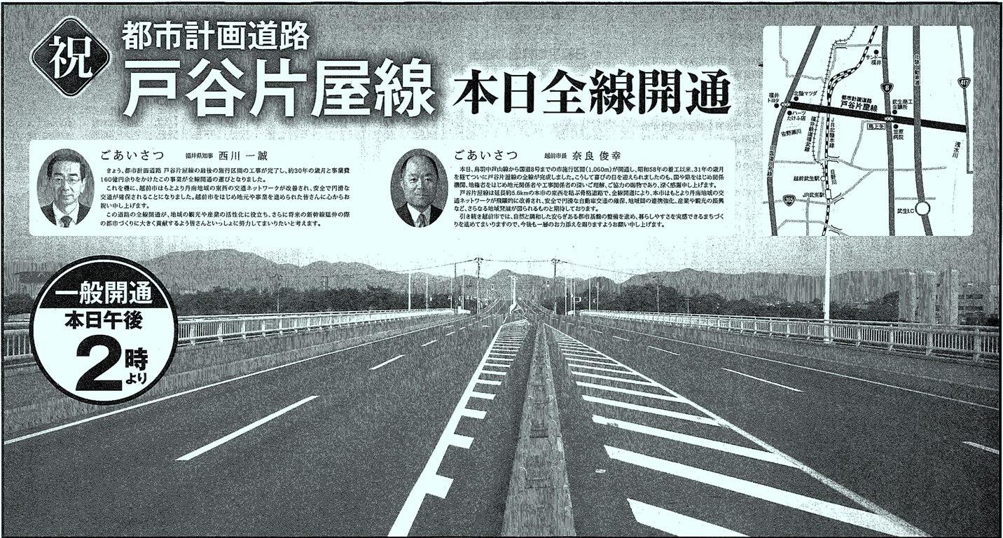 R⑧号直結の都市計画道路が完成!とても便利になりました。