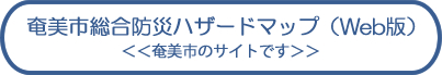 奄美市ハザードマップ