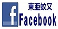 東亜蚊又 FaceBook