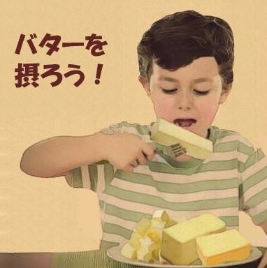 バターを摂ろう!