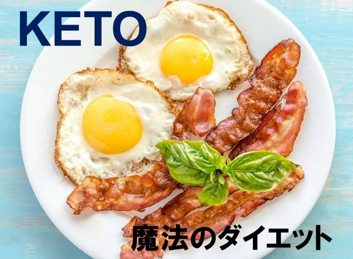 ケト、それは魔法のダイエット(2)