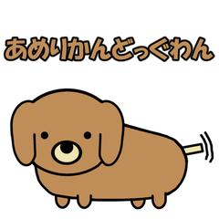あめりかんどっぐわん(アメリカンドッグワン)