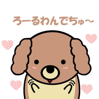 ろーるわん(ロールワン) - こっぺわん(コッペワン)
