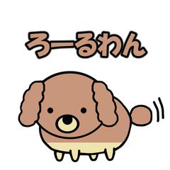 ろーるわん(ロールワン)