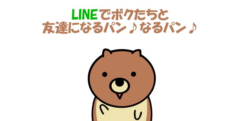 こっぺわんLINE@