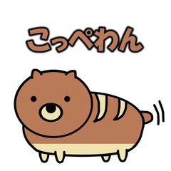 こっぺわん(コッペワン)