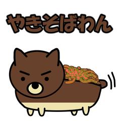 やきそばわん(ヤキソバワン)