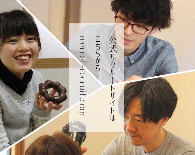 神奈川県の理容室メリーフヘアーの求人バナー