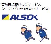 ALSOKかけつけサービス