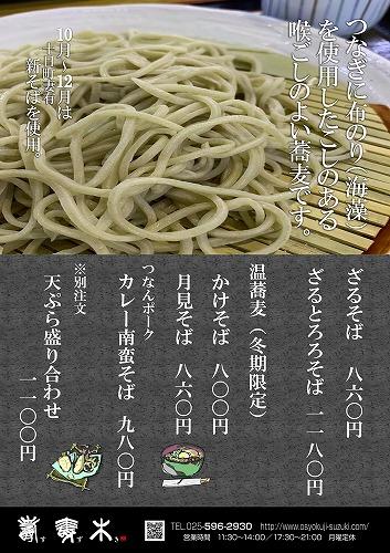 冬期間 蕎麦メニュー
