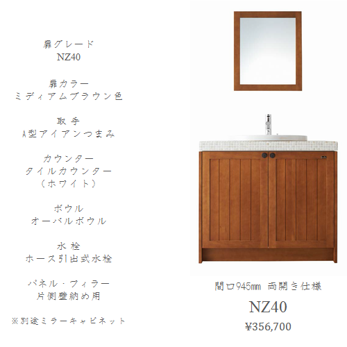 木の洗面台NZ40