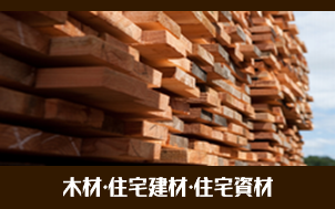 ウエノ木材 住宅資材部
