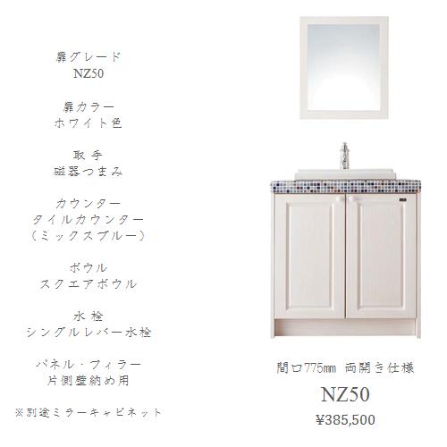 木の洗面台NZ50