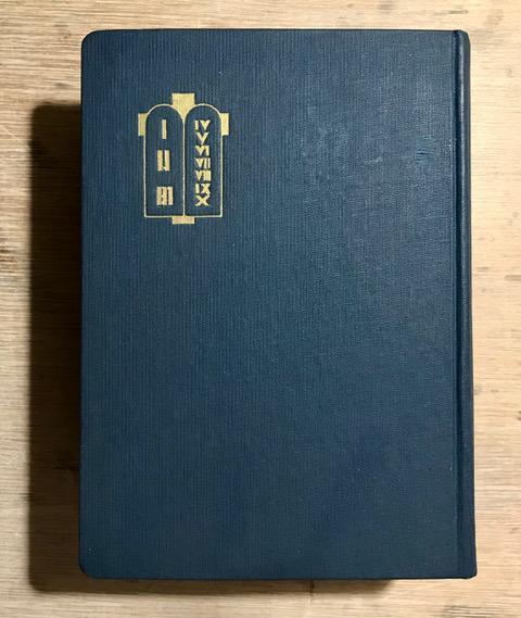舊約聖書  1954年刊