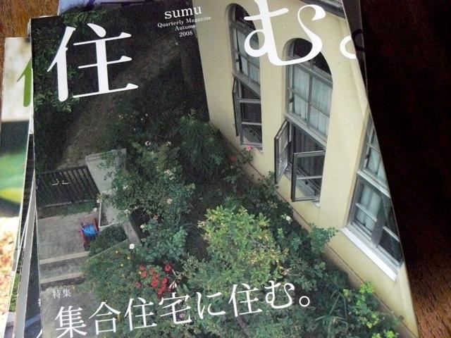 季刊誌「住む。」12冊
