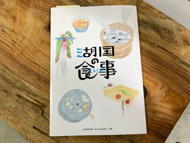 「湖国の食事(くいじ)」琵琶湖博物館 企画展図録
