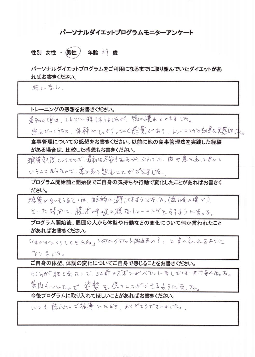 【パーソナルダイエットプログラム】