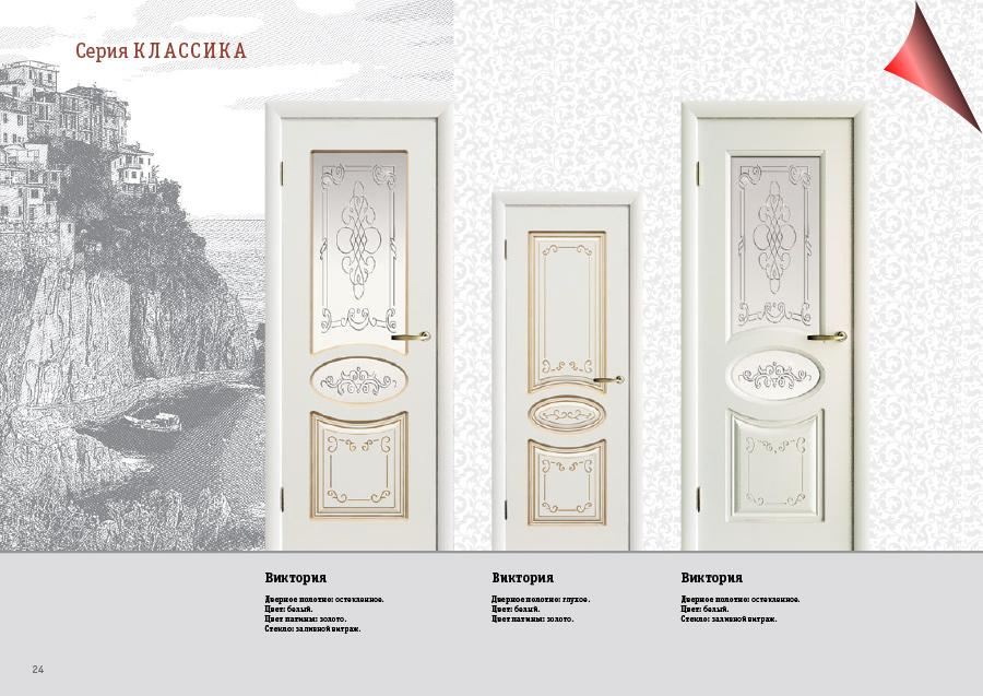 """13. Межкомнатные двери серии """"Классика""""."""