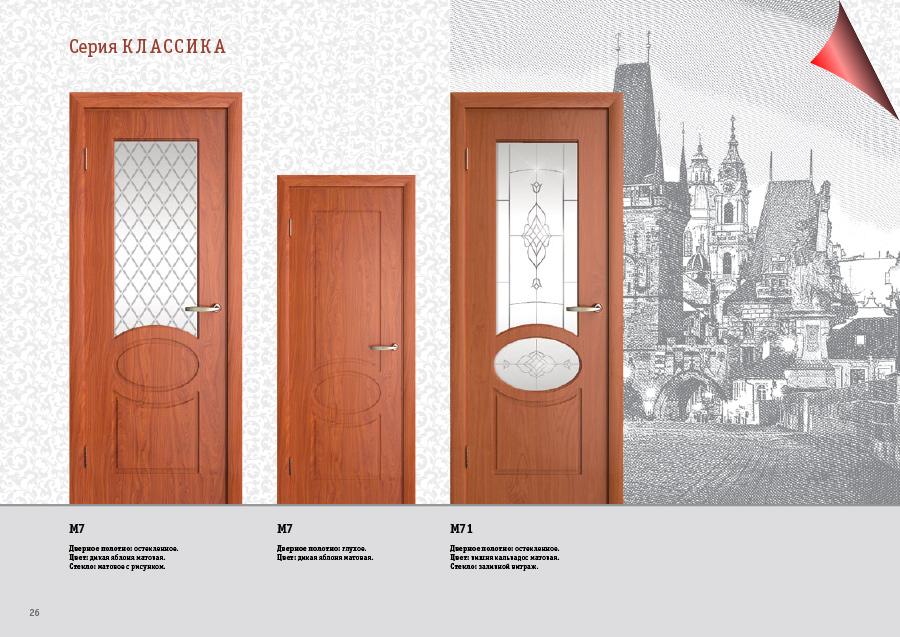 """15. Межкомнатные двери серии """"Классика""""."""