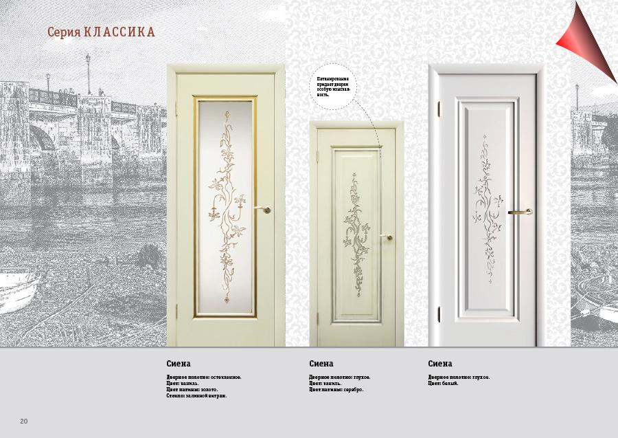 """9. Межкомнатные двери серии """"Классика""""."""