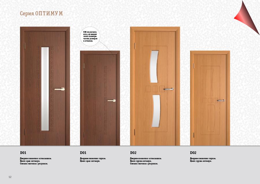 """2. Межкомнатные двери серии """"Оптимум""""."""