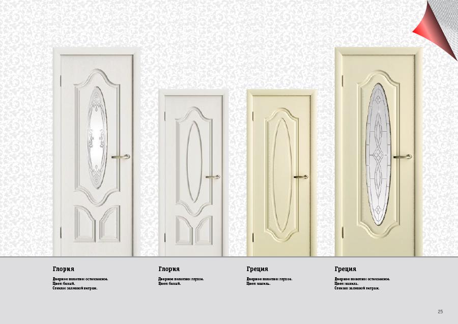 """14. Межкомнатные двери серии """"Классика""""."""