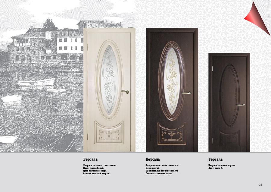 """10. Межкомнатные двери серии """"Классика""""."""