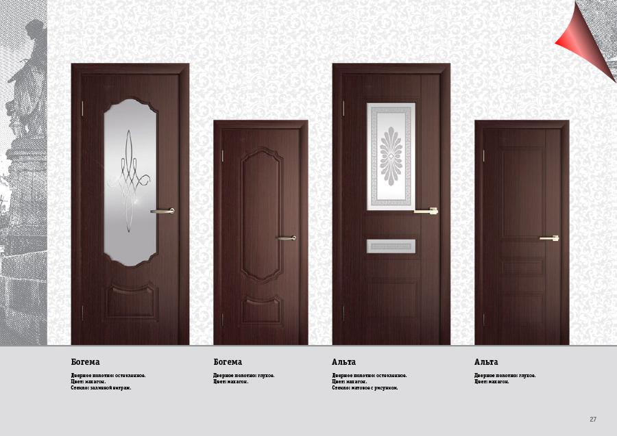 """16. Межкомнатные двери серии """"Классика""""."""