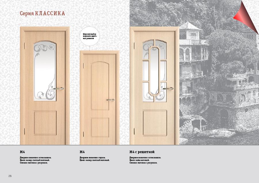 """17. Межкомнатные двери серии """"Классика""""."""