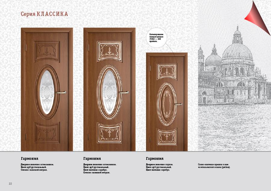 """11. Межкомнатные двери серии """"Классика""""."""